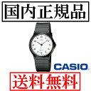 CASIO〔カシオ〕 アナログ腕時計 メンズ レディース 男女兼用 MQ-24-7BLLJF ブラック【メール便】送料無料 国内正規品…