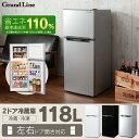 冷凍冷蔵庫 2ドア AR-118L02BK BK送料無料 冷蔵庫 一人暮らし 冷蔵庫 118L 2ドア 冷蔵庫 冷凍冷蔵庫 シルバー ブラッ…
