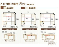 こたつ布団省スペースこたつ布団正方形こたつ布団長方形こたつ布団カバー185×185cm165×195cm