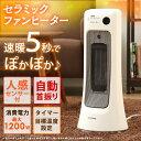 【あす楽】セラミックファンヒーター 人感センサー付 アイリスオーヤマ PCH-JS12セラ...