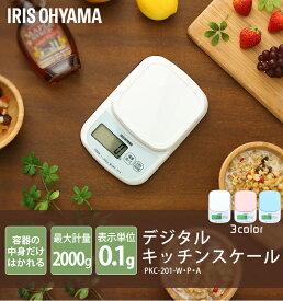 【あす楽】キッチンスケール 2kg用 1kg用 アイリスオーヤマ1g単位 量り 見やすい キッチン デジタル オートパワーオフ機能 壁掛けフック付き 直感的 送料無料 ホワイト ピンク ブルー PKC-201 PKC-101【D】