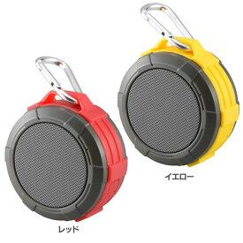 Bluetooth ワイヤレスアウトドアスピーカー ASP-W170N-R・Yワイヤレススピーカー 音楽再生 コンパクト ブルートゥース オーディオ機器 携帯音楽スピーカー ポータブルスピーカー 屋外 カラビナ付 OHM オーム電機 レッド イエロー【D】