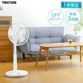 扇風機 首振り おしゃれ TEKNOS リビング扇風機 メカ式 切タイマー付 押しボタン 5枚羽根 左右首振り 角度調節 リビングファン メカ扇風機 空気循環 送風機 換気 メカ式扇風機 一人暮らし シンプル KI-1737(W)I【D】