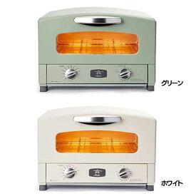 グラファイトトースター アラジン Aladdin 2枚焼きおしゃれ かわいい トースター オーブントースター 一人暮らし 遠赤グラファイト 短時間 お手入れ簡単 トースト 受け皿付き グリーン ホワイト 送料無料 CAT-GS13B/AET-GS13B【D】