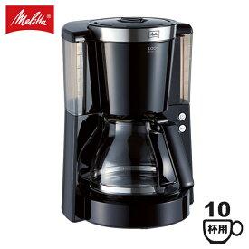 [エントリーでP3倍★]コーヒーメーカー ルックセレクション ブラック MKM-1084送料無料 コーヒー コーヒー用品 ドリップコーヒー ハンドドリップ ドリッパー メリタ 【D】