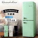 【あす楽】冷蔵庫 2ドア 133L Grand-Line冷蔵庫 大型 家庭用 レトロデザイン 冷凍冷蔵庫 省エネ おしゃれ かわいい 人…