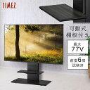 【在庫限り】テレビ台 おしゃれ 77インチ 壁寄せ スタンドテレビ台tテレビボード 壁掛け テレビスタンド キャスター付…