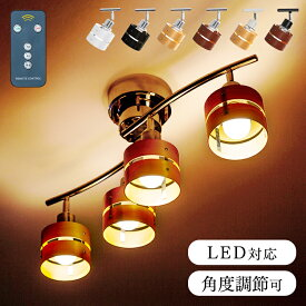 シーリングスポットライト 4灯 リモコン 送料無料 照明 ライト 天井 LED電球 リモコン式 天然木 耐熱樹脂 ライトウッド ダークウッド ホワイト ブラック ホワイト×ライトウッド ブラック×ダークウッド GLL-4MR-LW【D】