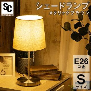 スタンドライトテーブルライト間接照明照明ライトランプ灯り明かりおしゃれプルスイッチLED寝室ベッドサイドテーブルランプメタリックブラウン
