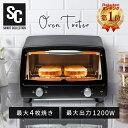 オーブントースター 4枚焼き おしゃれ トースター 30分タイマー 1200W 火力調節 シンプル 新生活 ガラス扉 パン焼き器…