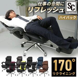 オフィスチェア メッシュ 椅子 イス ハイバックリクライニングチェア クッション付 肘付き おしゃれ 在宅ワーク リクライニング 170° テレワーク リモートワーク パソコン フットレスト 無