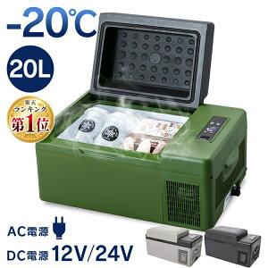 [200円OFFクーポン★]車載 冷蔵庫 20L -20℃〜20℃ポータブル 冷蔵庫 車載用冷蔵庫 USB給電可能 小型冷蔵庫 冷凍庫 車用 アウトドア キャンプ スピード冷却 DC12V 24V AC100V クーラーボックス ミニ冷