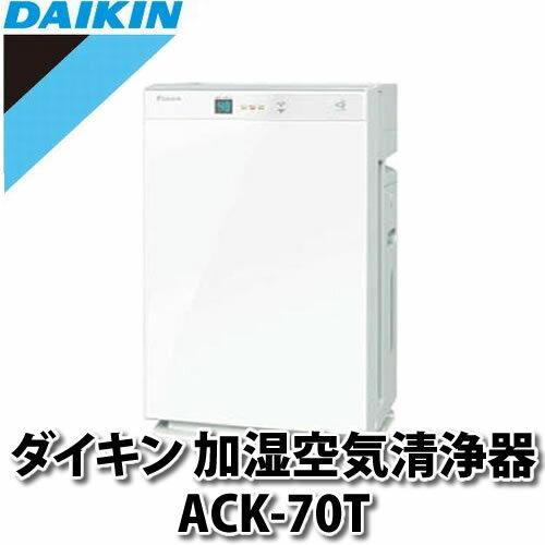 【空気清浄機】ダイキン ACK70T-W 加湿ストリーマ空気清浄機 [DAIKIN MCK70T-W同等品](ラッピング不可)(快適家電デジタルライフ)