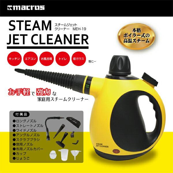 マクロス スチームジェットクリーナー MEH-19(快適家電デジタルライフ)