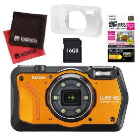 リコー (RICOH) 防水・防塵・耐衝撃・防寒 デジタルカメラ WG-6 オレンジ (SDHCカード 16GB&液晶フィルム&ジャケットセット) 【防水カメラ】(快適家電デジタルライフ)