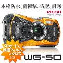 【SDカードセット】 リコー RICOH WG-50 オレンジ 防水・防塵・耐衝撃・防寒 デジタルカメラ 【快適家電デジタルライフ】