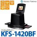 【送料無料】ケンコートキナー フィルムスキャナ KFS-1420BF (フイルムスキャナー)【ラッピング不可】【快適家電デジタルライフ】