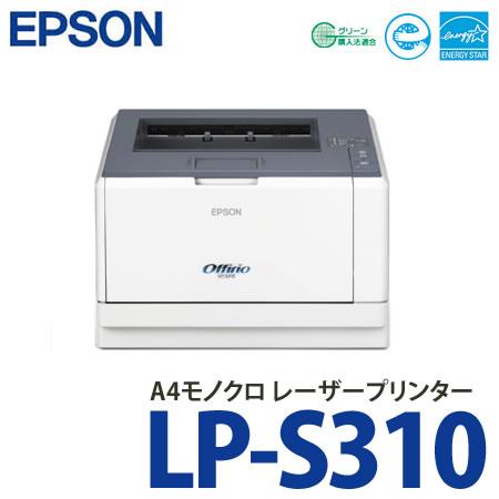 EPSON(エプソン) A4モノクロレーザープリンター LP-S310 【ラッピング不可】【快適家電デジタルライフ】