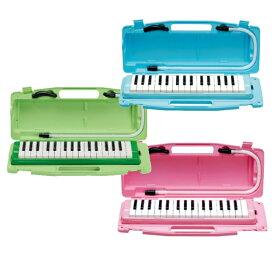 【送料無料】ゼンオン 鍵盤ハーモニカ 323AH ピアニー [カラー選択:グリーン/ピンク/ブルー]【ピアニカ・メロディオンをお探しの方に】(ラッピング不可)
