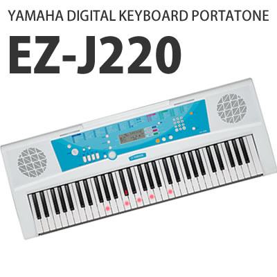 【★Xmasラッピング袋付き♪】【送料無料】ヤマハ(YAMAHA) 電子キーボードPORTATONE(ポータトーン) EZ-J220 【61鍵盤】