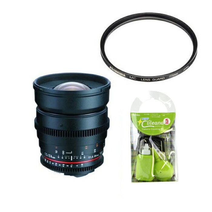 [レンズフィルター&クリーニングセット付き! ]交換レンズ サムヤン VDSLR 24mm T1.5 ニコン用(快適家電デジタルライフ)