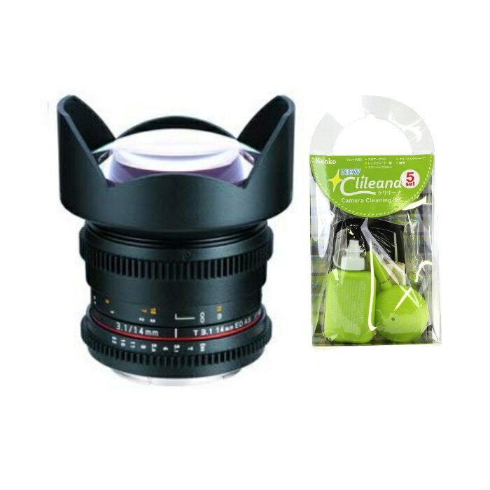 [クリーニングセット付き!]交換レンズ サムヤン VDSLR 14mm T3.1 ソニーアルフア用(快適家電デジタルライフ)