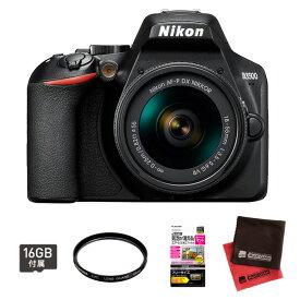 【セット】【一眼レフカメラ】 ニコン D3500 18-55 VR レンズキット (4960759900623) & レンズフィルター & ★特典セット (ラッピング不可)(快適家電デジタルライフ)