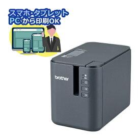ブラザー ラベルライター ピータッチ PT-P950NW (3.5mm〜36mm幅/TZeテープ)(ラッピング不可)(快適家電デジタルライフ)