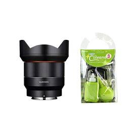 [クリーニングセット付き!]交換レンズ サムヤン AF 14mm F2.8 アルフアFE用(快適家電デジタルライフ)