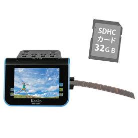 (SDHCカード32GB付)フィルムスキャナー ネガ デジタル化 ケンコー・トキナー KFS-14WS Kenko(快適家電デジタルライフ)