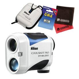 (純正ケース・電池・クロス付き)ニコン クールショットプロ スタビライズド ゴルフ用レーザー距離計 COOLSHOT PRO STABILIZED 手ブレ補正モデル (Nikon)(快適家電デジタルライフ)