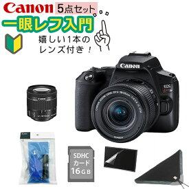 (5点セット)キヤノン デジタル一眼レフカメラ EOS Kiss X10 ブラック レンズキット EOS KISS X10BK-1855IS STM LK (3452C002)(キャノン/Canon)(快適家電デジタルライフ)
