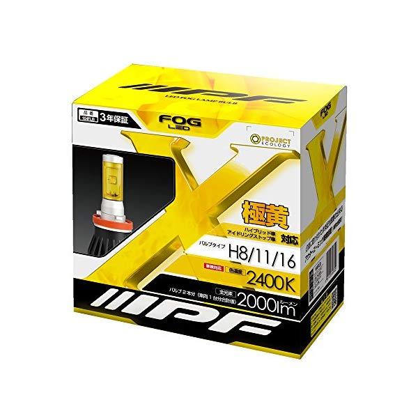 アイピーエフ(IPF) 104FLB LEDフォグバルブ 2400K H8/11/16 【LEDバルブ/LEDライト】【快適家電デジタルライフ】