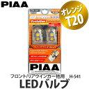 PIAA(ピア) LEDバルブ 超TERA Evolution H-541 T20 オレンジ光【フロント・リアウィンカー用】【カー用品】【ラッピング不可】