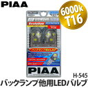 PIAA LEDバルブ 超TERA Evolution H-545 T16 ホワイト光 6000K【ウインカー・コーナー・バック用】【カー用品】【ラッピング不可...