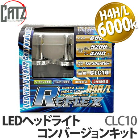【送料無料】CATZ(キャズ) REFLEX(リフレクス) 6000K H4H/L LEDヘッドライトコンバージョンキット [CLC10] 【カー用品】【ラッピング不可】【快適家電デジタルライフ】
