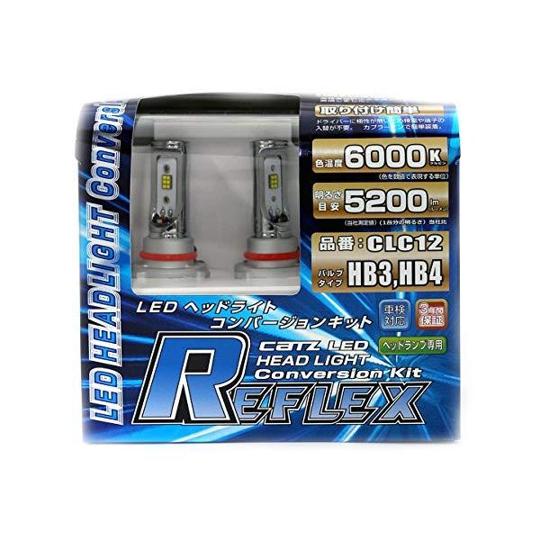 【送料無料】CATZ(キャズ) REFLEX(リフレクス) LEDヘッドライトコンバージョンキット [CLC12] 6000K HB3/HB4 【カー用品】【ラッピング不可】【快適家電デジタルライフ】