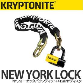 【チェーンロック】[KRYPTONITE] NYフォーゲッタバウンティット1415&NYディスク [NEW YORK LOCK]【クリプトナイト】【バイク用品】【快適家電デジタルライフ】