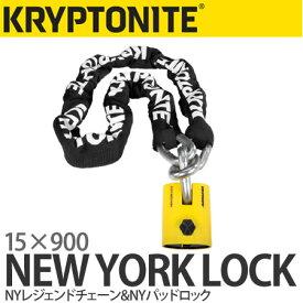 【チェーンロック】[KRYPTONITE] ニューヨークレジェンドチェーン& ニューヨークパッドロック 900mm [NEW YORK LOCK]【クリプトナイト】【バイク用品】【快適家電デジタルライフ】