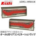 【送料無料】【左右セット】 [KOITO] LEDRCL-24RSK/LSK 中・大型トラック用LEDテールランプ オールLEDリアコンビネーションランプ 歌舞...