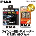 【送料無料】【バルブセット】 PIAA(ピア) ウインカー用レギュレーター H538&LEDバルブ 超TERA Evolution H-541 T20 オレンジ...