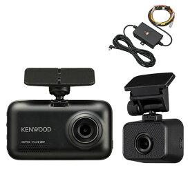 【セット】ケンウッド スタンドアローン型 前後撮影対応2カメラドライブレコーダー DRV-MR740 & 車載電源ケーブル CA-DR150(KENWOOD)(快適家電デジタルライフ)