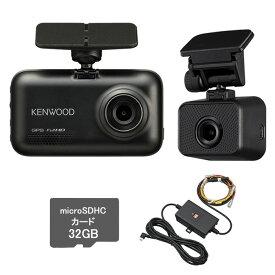 【セット】ケンウッド スタンドアローン型 前後撮影対応2カメラドライブレコーダー DRV-MR740 & CA-DR150 車載電源ケーブル &microSDHCカード32GB (ラッピング不可)(快適家電デジタルライフ)