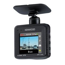 ケンウッド ドライブレコーダー DRV-340 (DRV340)(KENWOOD)(ドラレコ)(快適家電デジタルライフ)