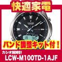 【国内正規品】 CASIO[カシオ] LINEAGE[リニエージ] 【ソーラー電波時計】 LCW-M100TD-1AJF[LCWM100TD1AJF] 【チタン…