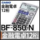 カシオ 金融電卓 BF-850-N [BF850N][12桁][メーカー再生品]【快適家電デジタルライフ】