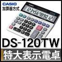 【メーカー再生品】【税計算】カシオ デスク型電卓 DS-120TW [CASIO][特大表示電卓]
