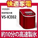 VERSOS(ベルソス)家庭用高速製氷機 VS-ICE02 レッド [VSICE02]【送料無料】