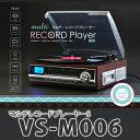 VERSOS(ベルソス) マルチレコードプレーヤーS VS-M006 ブラウンウッド調 [オーディオ機器]【快適家電デジタルライフ】