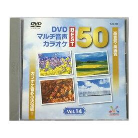 DVD音多カラオケ BEST50 Vol.14【TJC-204】【快適家電デジタルライフ】